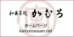 箕面市 かむろ 和菓子 webサイト ウェブサイト ホームページ