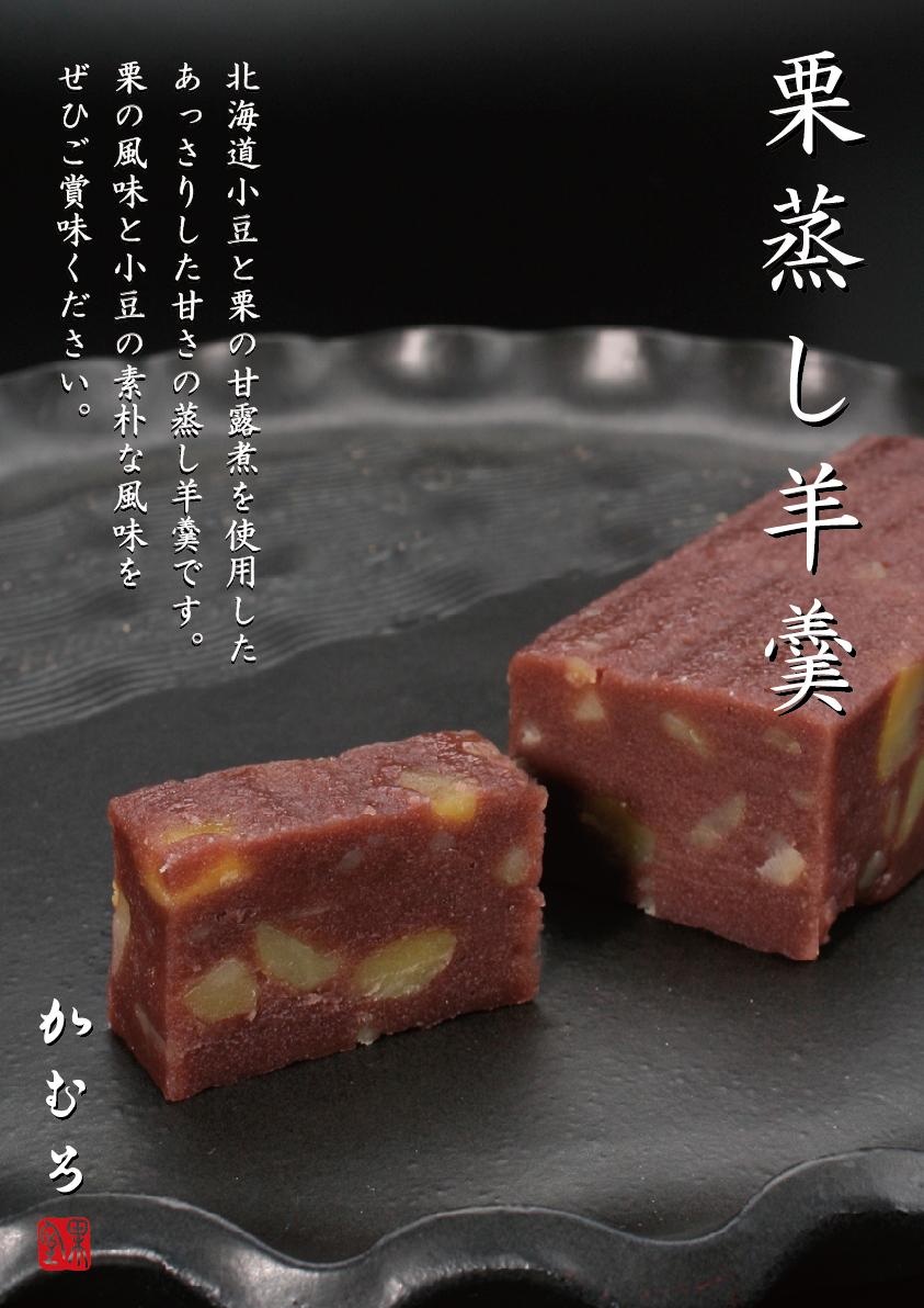 箕面市 かむろ 通年商品 北海道小豆 小粒 羊羹