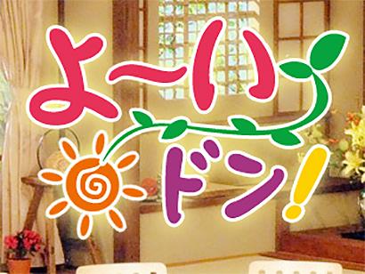 関西テレビ「よ~いドン!」