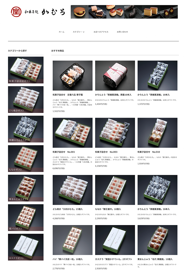 かむろ,和菓子,箕面市,みのお,どら焼き,栗まんじゅう,もなか,かりんとう,黒糖,ギフト,進物,ネットショップ,