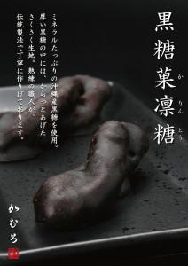 箕面市 かむろ 通年商品 沖縄産黒糖 かりんとう 黒糖 黒糖菓凛糖