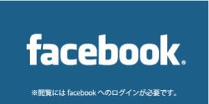 箕面市 かむろ 和菓子 facebook フェイスブック